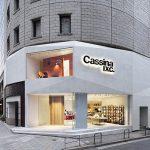 カッシーナ・イクスシー at カッシーナ・イクスシー青山本店
