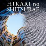 HIKARI no SHITSURAE 〜光と和に佇むスペイン家具〜 at スペイン大使館