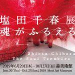 塩田千春展:魂がふるえる at 森美術館