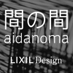 LIXIL at 代官山 T-SITE GARDEN GALLERY