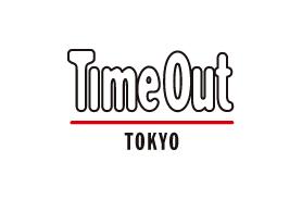 タイムアウト東京